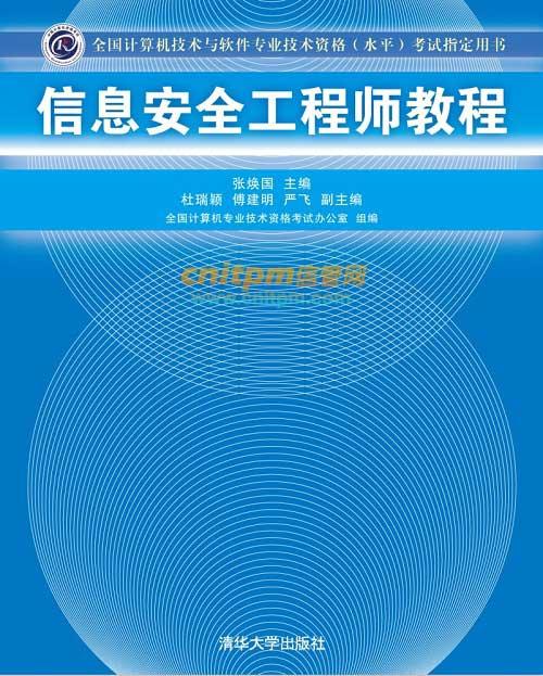 网络安全工程师看什么书图片