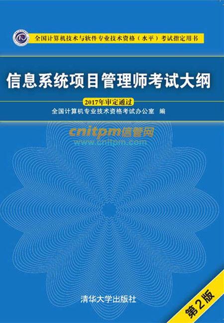 信息系统项目管理师考试大纲(第2版)