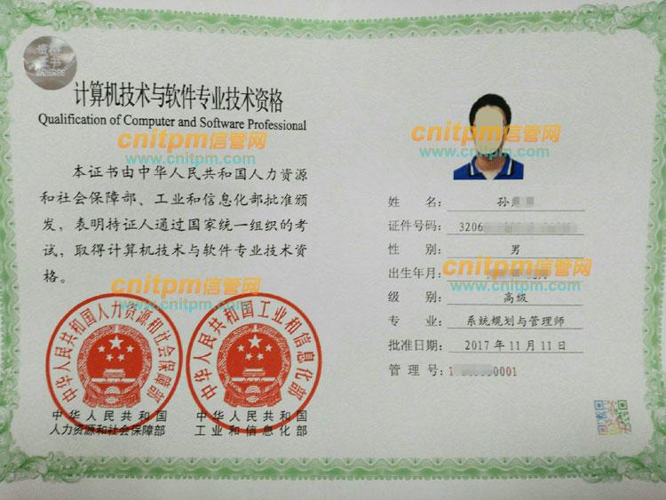 系统规划与管理师证书样本