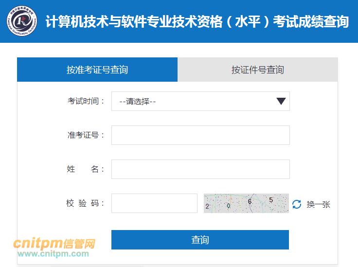 2021年上半年深圳软考成绩查询时间及入口