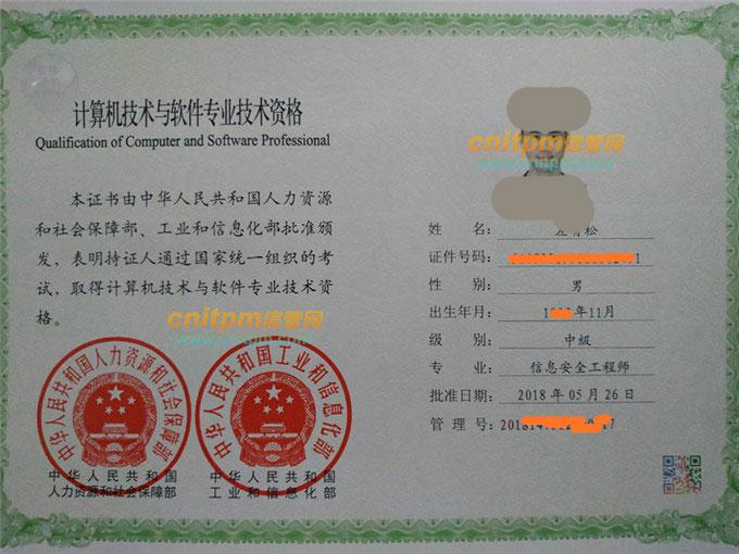 信息安全工程师证书样本内页
