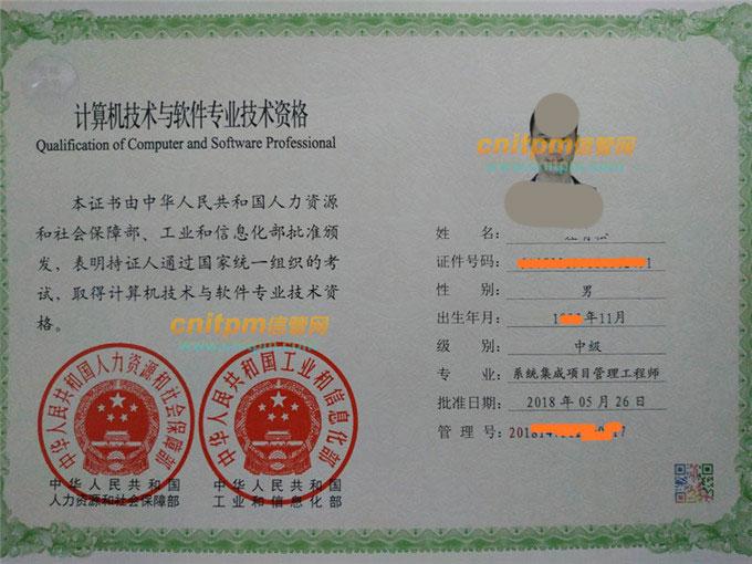 系统集成项目管理工程师证书样本