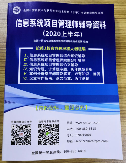 信息系統項目管理師輔導資料