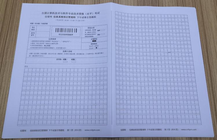《信息系统项目管理师案例论文掌中宝》