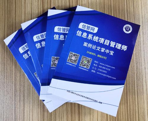 《信息系统项目管理师综合知识掌中宝》