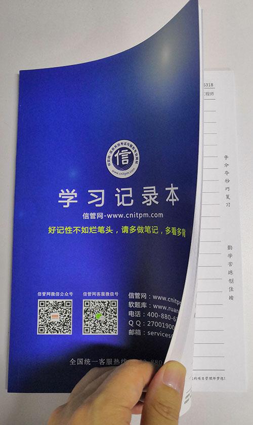 《信息系统项目管理师最新版论文答题纸》