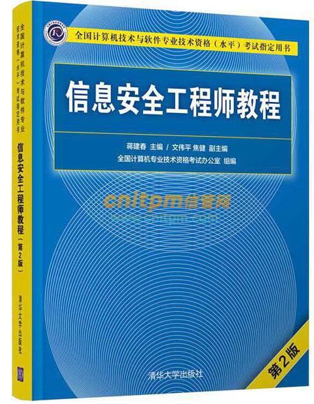 信息安全工程师教程(第2版)官方指定教材