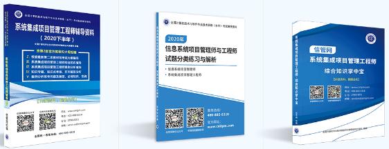 系统集成项目管理工程师备考书籍及资料