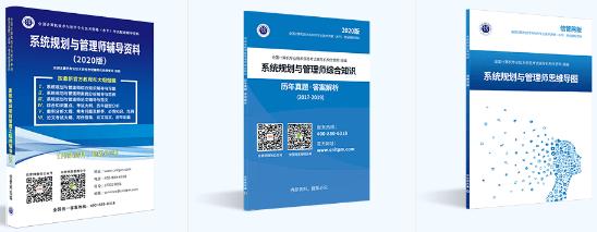 系统规划与管理师备考书籍及资料推荐