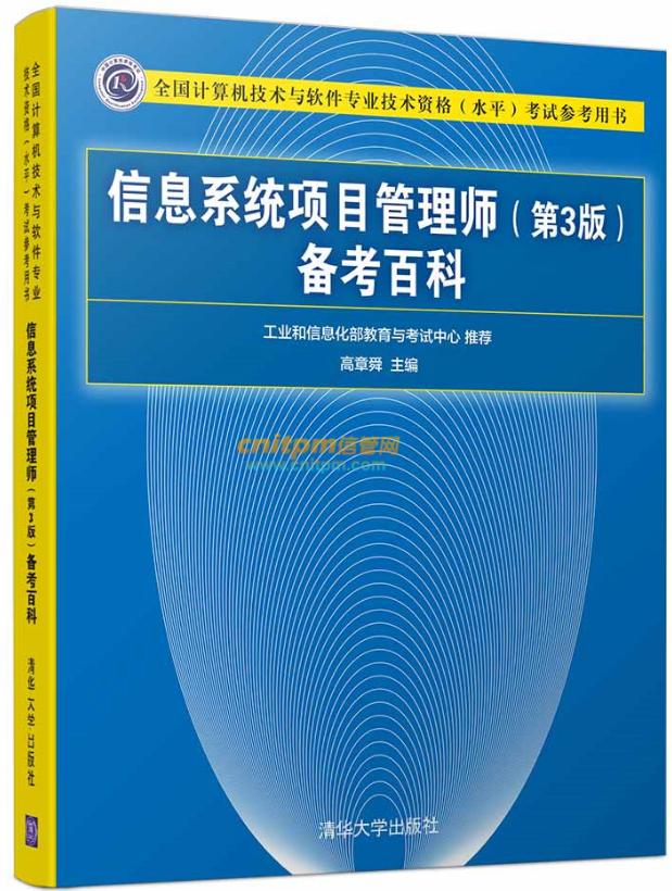 《信息系统项目管理师(第3版)备考百科》
