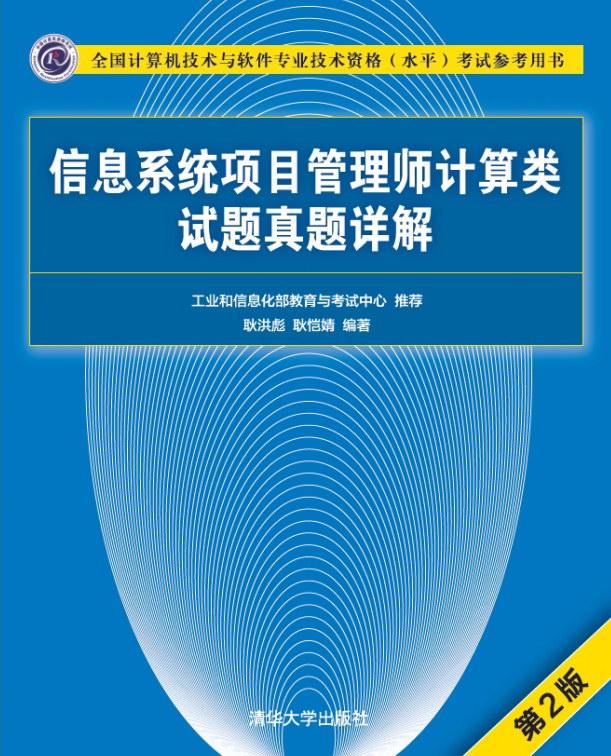 《信息系统项目管理师计算类试题真题详解(第2版)》