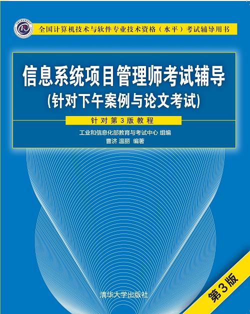 《信息系统项目管理师考试辅导(针对下午案例与论文考试)(第3版)》