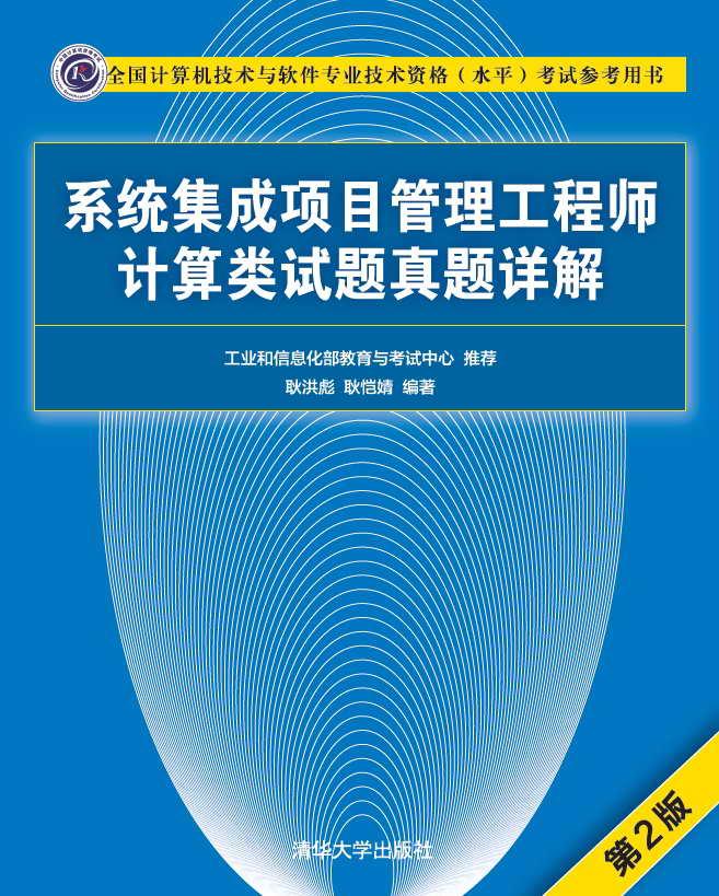 《系统集成项目管理工程师计算类试题真题详解(第2版)》