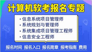 甘肃系统集成项目管理工程师报名