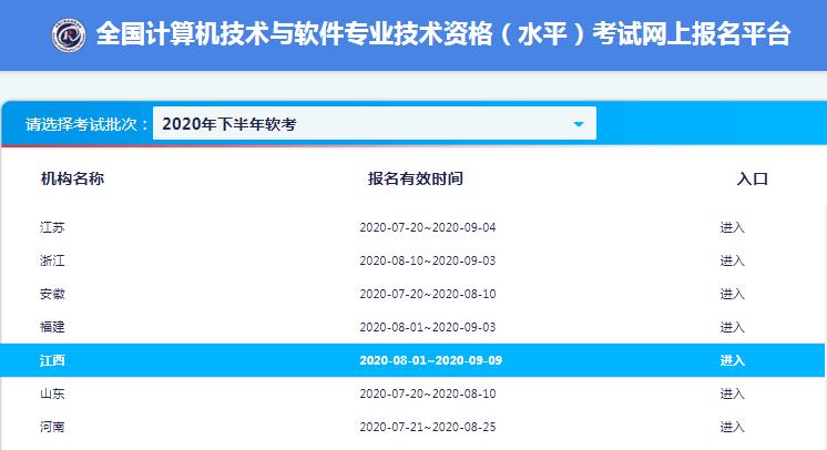2021年上半年江西信息安全工程师报名入口