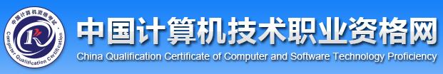 信息系统项目管理师证书查询