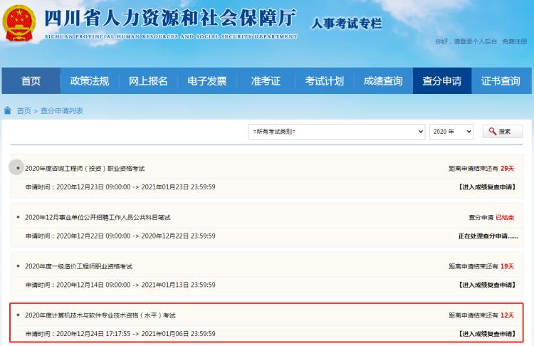 2020年四川软考成绩复查时间2021年1月6日截止