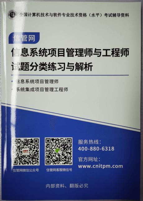 信息系统项目管理师辅导资料