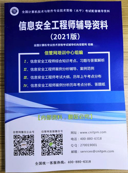 《信息安全工程师辅导资料》(2021年)