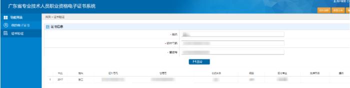 广东系统集成项目管理工程师电子证书打印操作流程