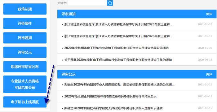 浙江软考电子证书上线进度