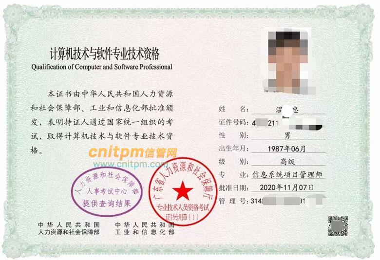 广东信息系统项目管理师电子证书样本
