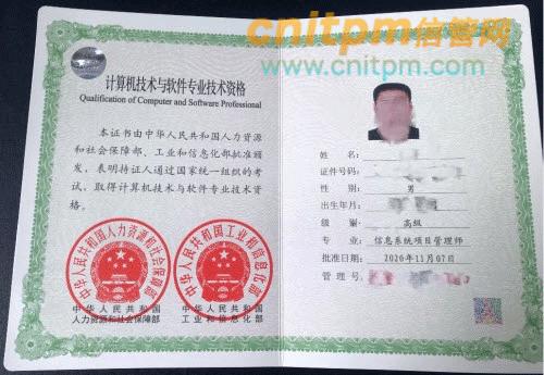 信息系统项目管理师证书样本