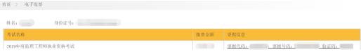 四川软考电子发票打印流程