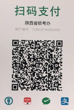 陕西2020年软考证书邮寄