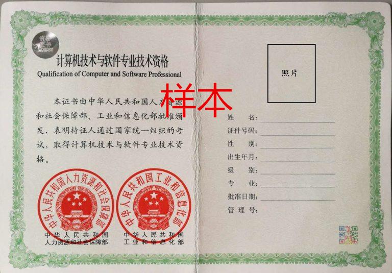 软考证书内页