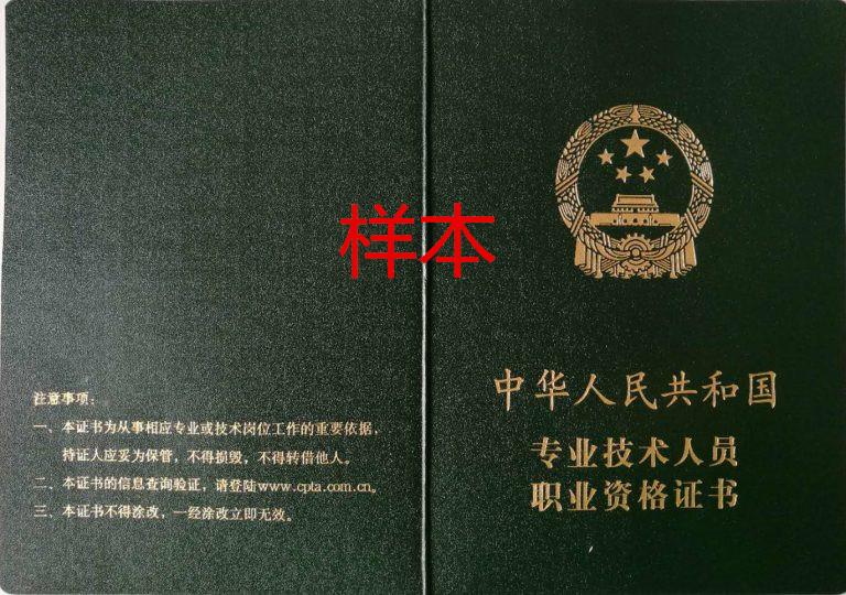 软考证书封面