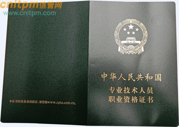 系统规划uu管理师证书样本内页