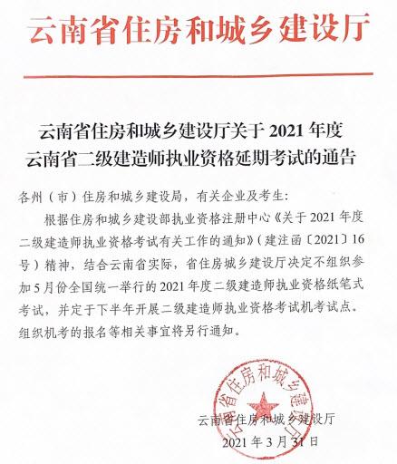 云南2021年二建停考