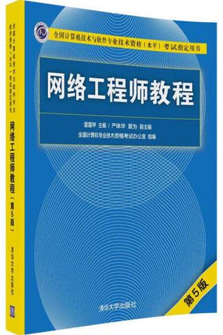 网络工程师考试教程(第5版)