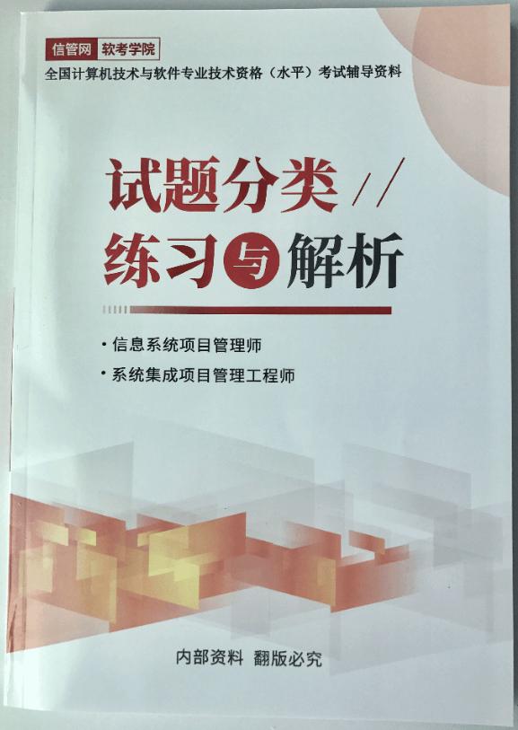 《信息系统项目管理师与工程师试题分类练习与解析》