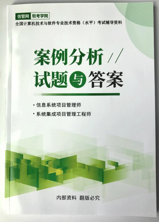 《信息系统项目管理师与工程师案例分析试题与答案》