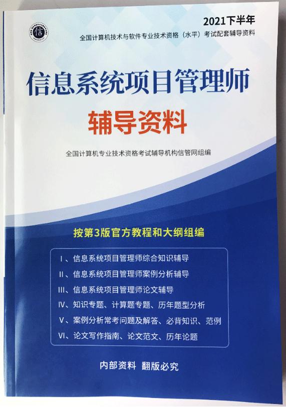 《信息系统项目管理师辅导资料》